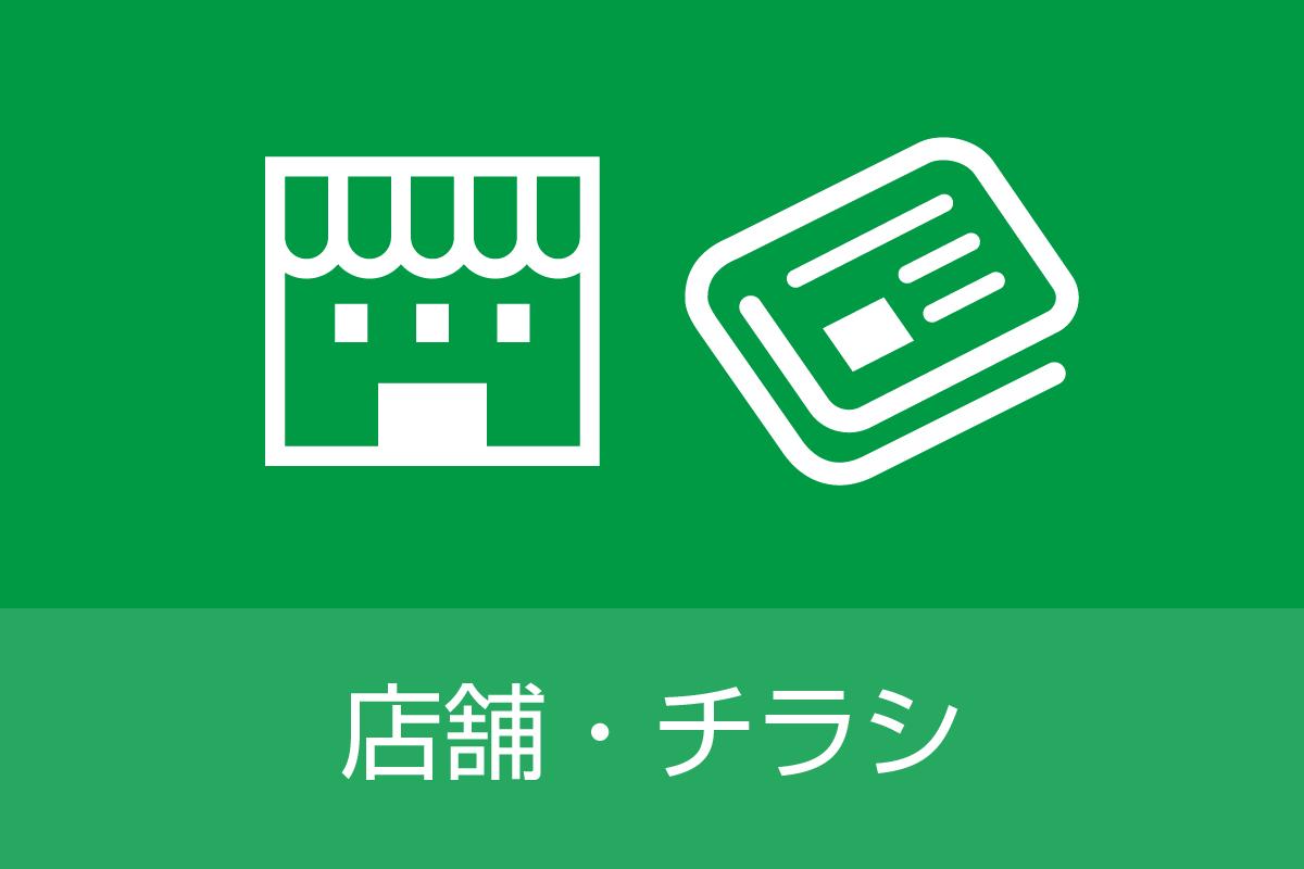 店舗・チラシ情報