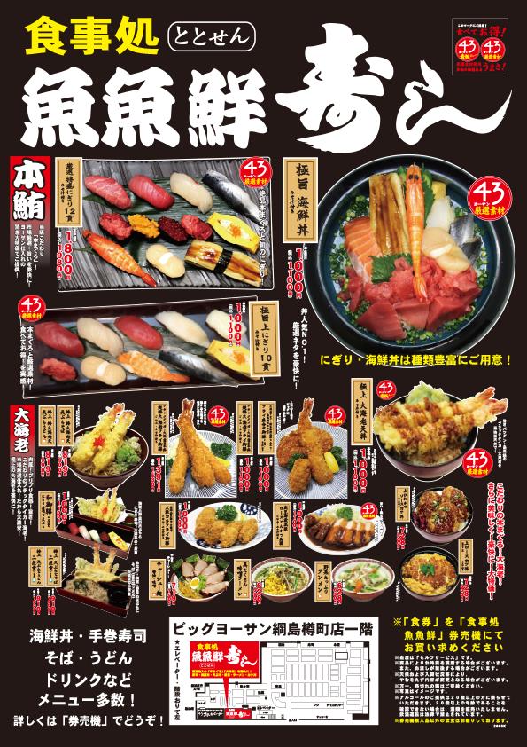 魚魚鮮寿司メニュー<一例ご紹介!>詳しくは店頭にて(表)