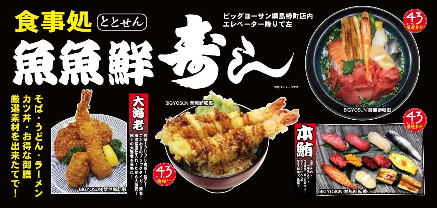 魚魚鮮寿司
