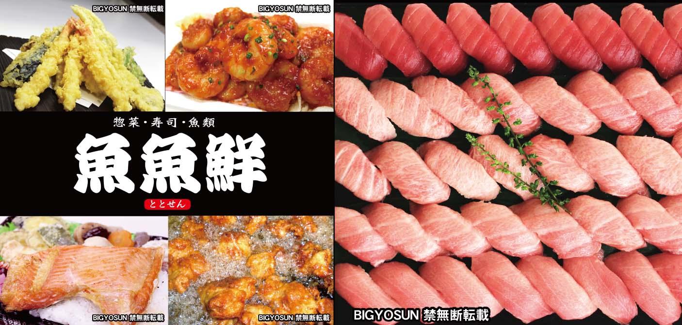 魚魚鮮お惣菜